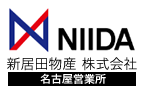 新居田物産株式会社