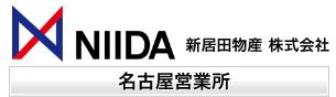 新居田物産株式会社 名古屋営業所