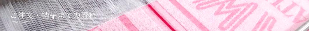 オリジナルタオル製作の流れ